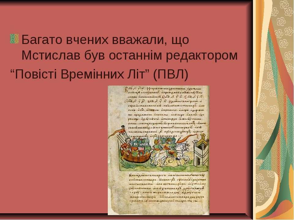 """Багато вчених вважали, що Мстислав був останнім редактором """"Повісті Времінних..."""