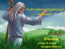 Особливості Української міфології Підготував учень 11 класу Чигарев Максим