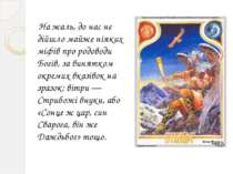 На жаль, до нас не дійшло майже ніяких міфів про родоводи Богів, за винятком ...