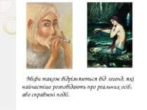 Міфи також відрізняються від легенд, які найчастіше розповідають про реальних...