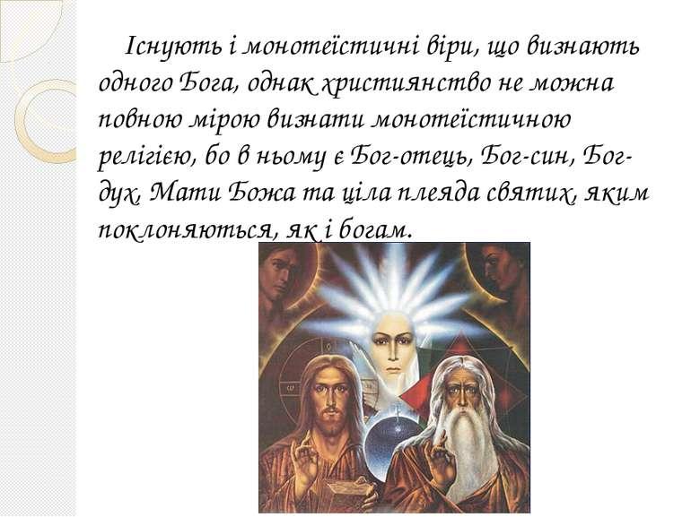 Існують і монотеїстичні віри, що визнають одного Бога, однак християнство не ...