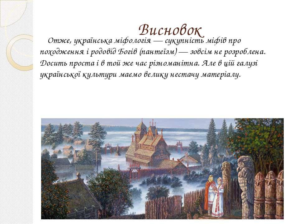 Висновок Отже, українська міфологія — сукупність міфів про походження і родов...