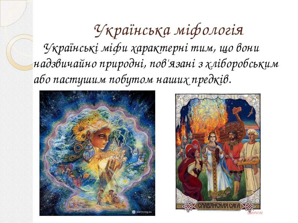 Українська міфологія Українські міфи характерні тим, що вони надзвичайно прир...