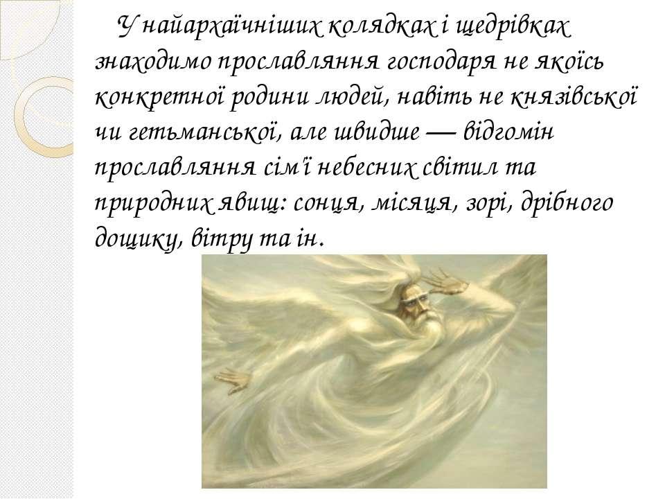 У найархаїчніших колядках і щедрівках знаходимо прославляння господаря не як...