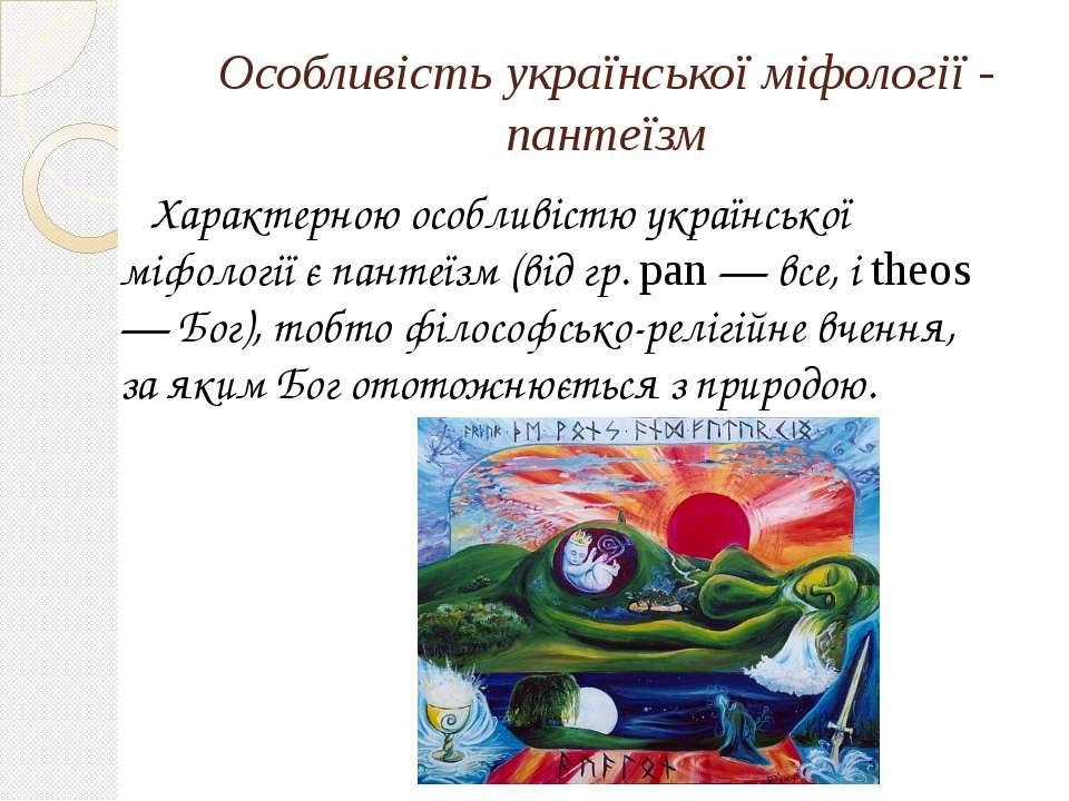 Особливість української міфології - пантеїзм Характерною особливістю українсь...