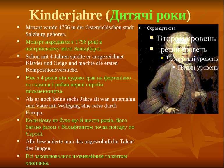 Kinderjahre (Дитячі роки) Mozart wurde 1756 in der Ostereichischen stadt Salz...
