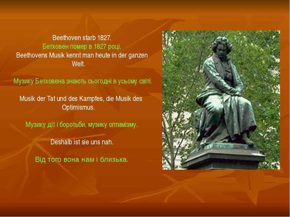 Beethoven starb 1827. Бетховен помер в 1827 році. Beethovens Musik kennt man ...