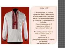 Сорочка У давнину крій чоловічої сорочки різнився від жіночої тільки довжиною...