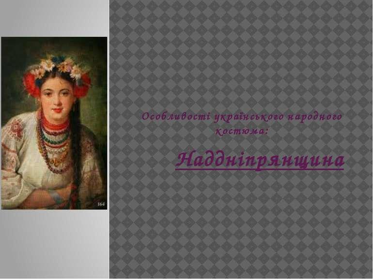 Особливості українського народного костюма: Наддніпрянщина