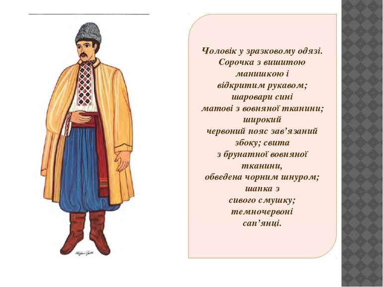 Чоловік у зразковому одязі. Сорочка з вишитою манишкою і відкритим рукавом; ш...