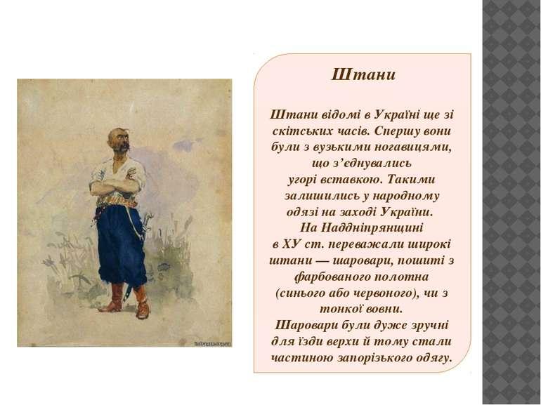 Штани Штани відомі в Україні ще зі скітських часів. Спершу вони були з вузьки...