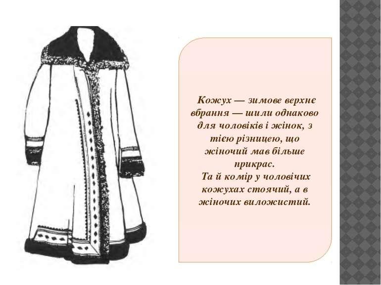 Кожух — зимове верхнє вбрання — шили однаково для чоловіків і жінок, з тією р...