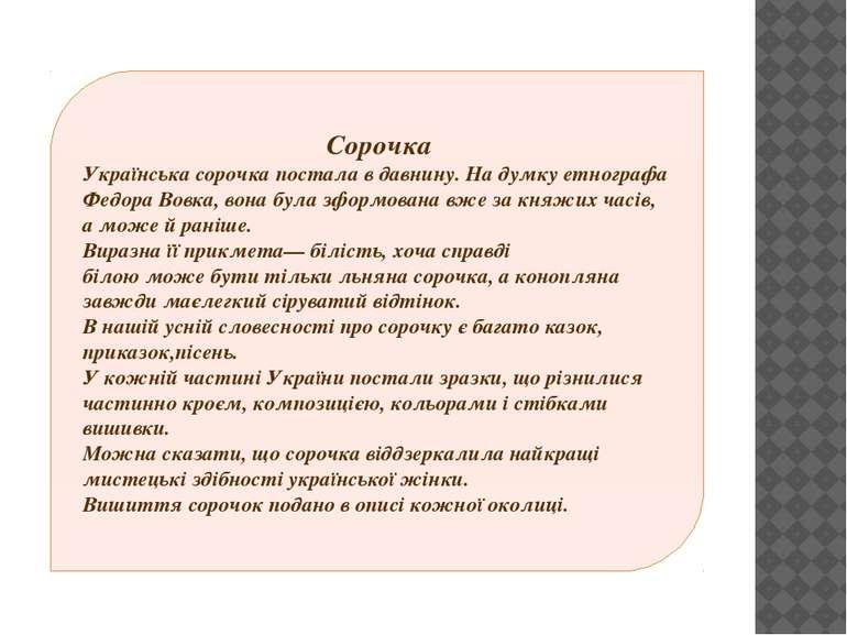 Сорочка Українська сорочка постала в давнину. На думку етнографа Федора Вовка...