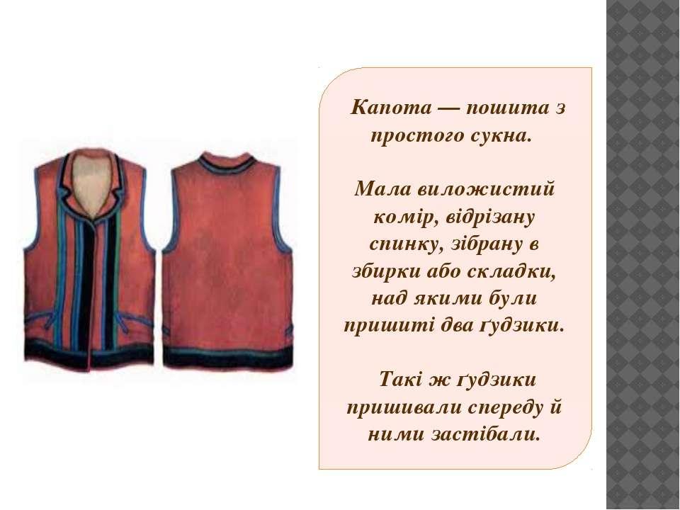 Капота — пошита з простого сукна. Мала виложистий комір, відрізану спинку, зі...