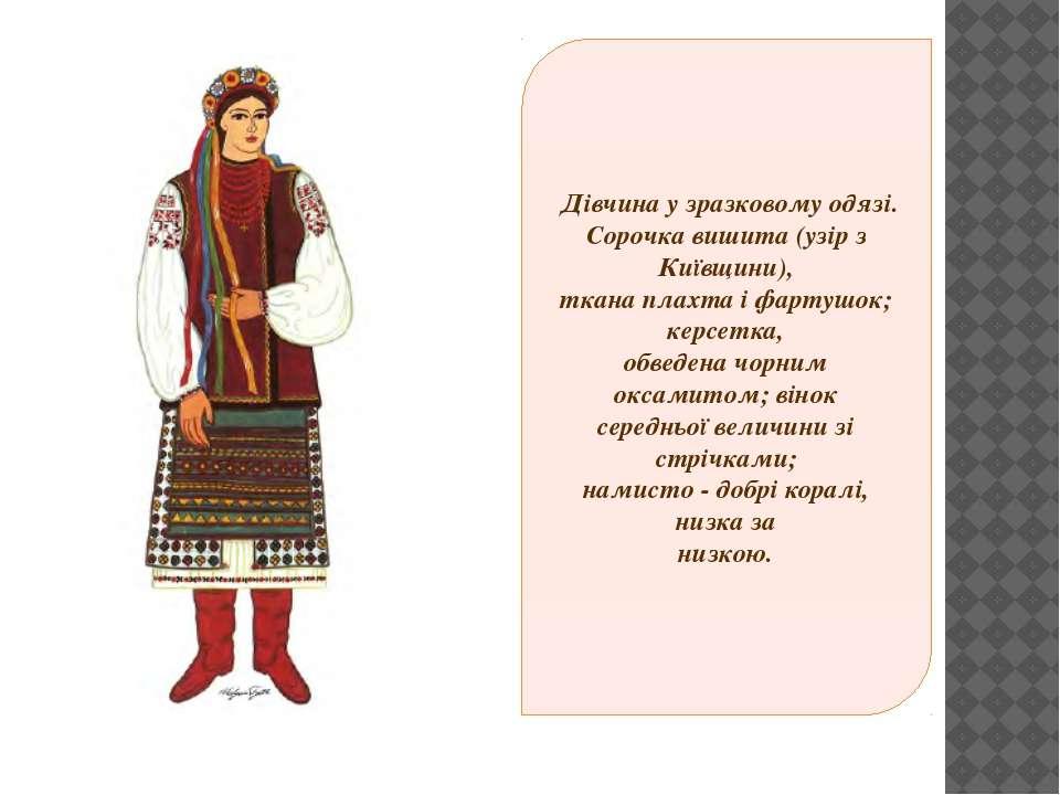 Дівчина у зразковому одязі. Сорочка вишита (узір з Київщини), ткана плахта і ...