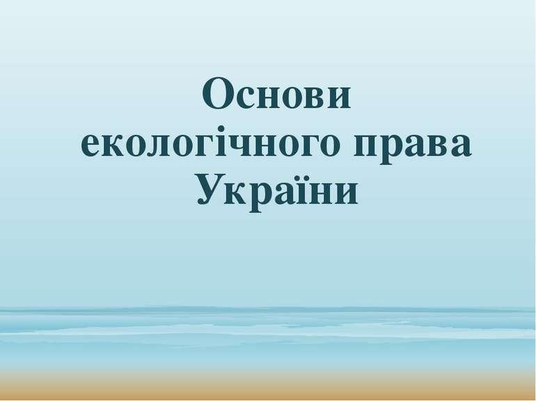 Основи екологічного права України