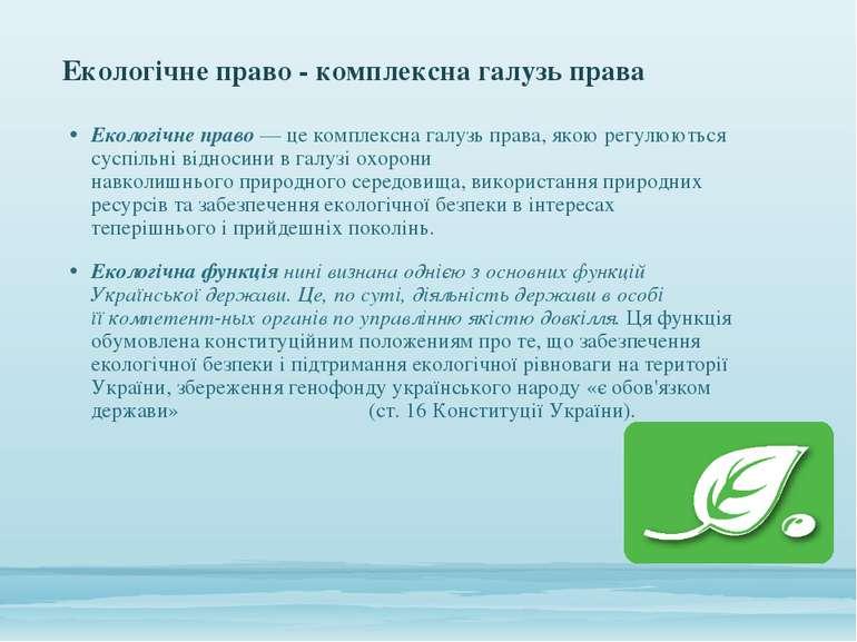 Екологічне право - комплексна галузь права Екологічнеправо—цекомплексна...