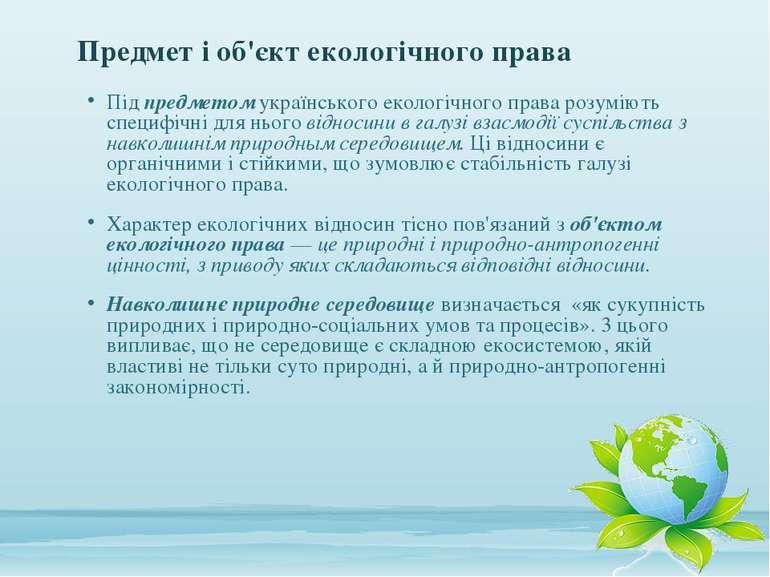 Предмет і об'єкт екологічного права Підпредметомукраїнського екологічногоп...