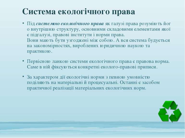 Система екологічного права Підсистемоюекологічногоправаякгалузіправаро...