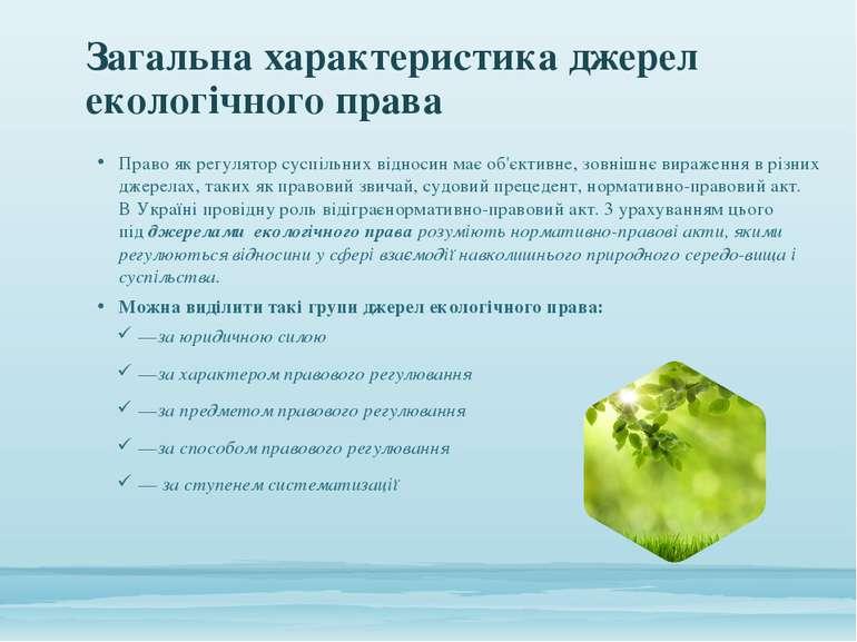 Загальна характеристика джерел екологічного права Право як регуляторсуспільн...