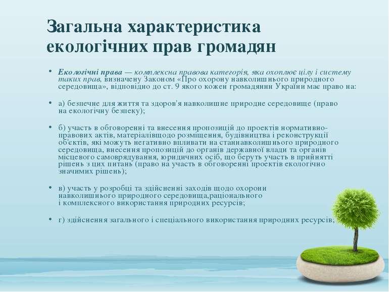 Загальна характеристика екологічних прав громадян Екологічніправа — комплекс...