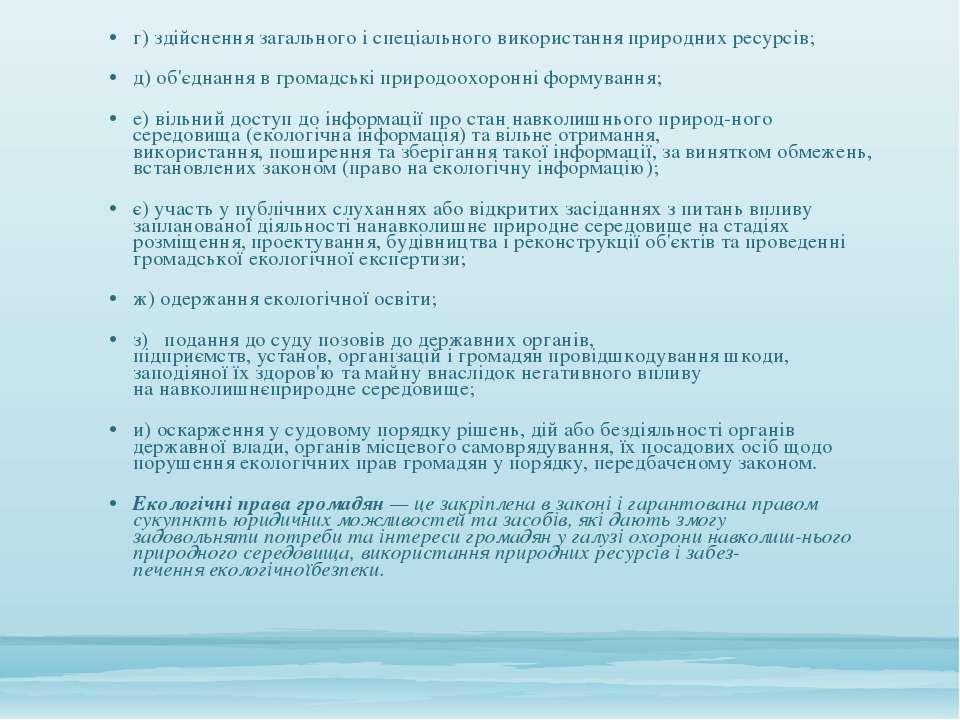 г)здійснення загального і спеціального використанняприроднихресурсів; д)о...