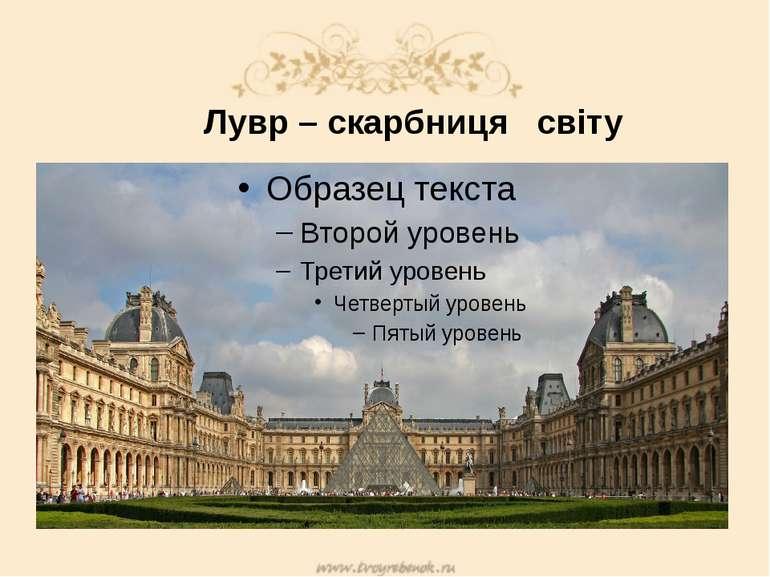 Лувр – скарбниця світу
