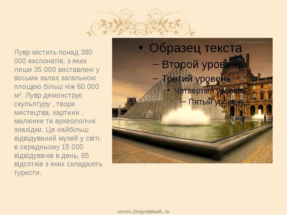 Лувр містить понад 380 000 експонатів, з яких лише 35 000 виставлені у восьми...