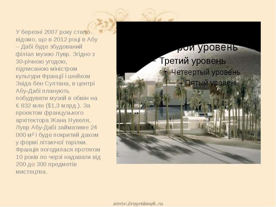 У березні 2007 року стало відомо, що в 2012 році в Абу – Дабі буде збудований...