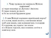 4. Чому громада не закидала Мойсея камінням? а) через недовіру до Датана і Ав...