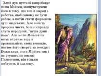 Злий дух пустелі випробовує сили Мойсея, звинувачуючи його в тому, що вивів н...