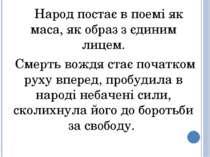 Народ постає в поемі як маса, як образ з єдиним лицем. Смерть вождя стає поча...