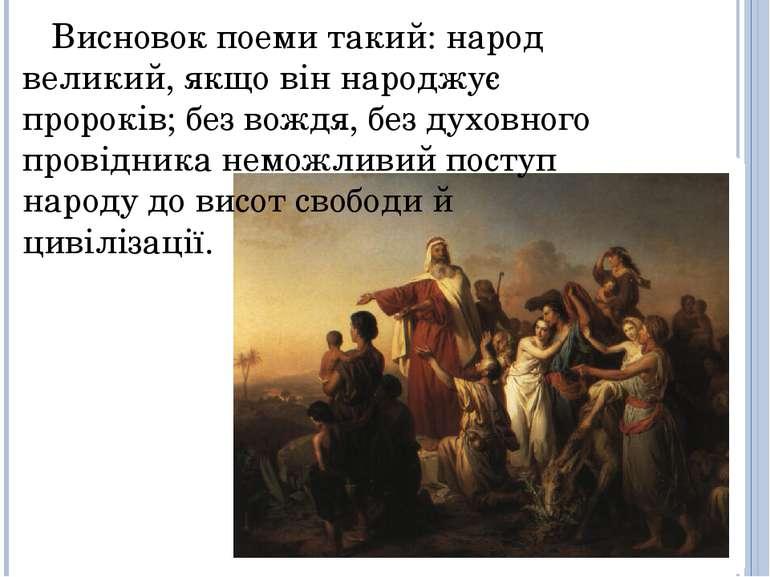 Висновок поеми такий: народ великий, якщо він народжує пророків; без вождя, б...