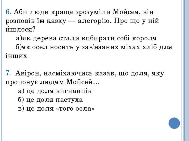 6. Аби люди краще зрозуміли Мойсея, він розповів їм казку — алегорію. Про що ...
