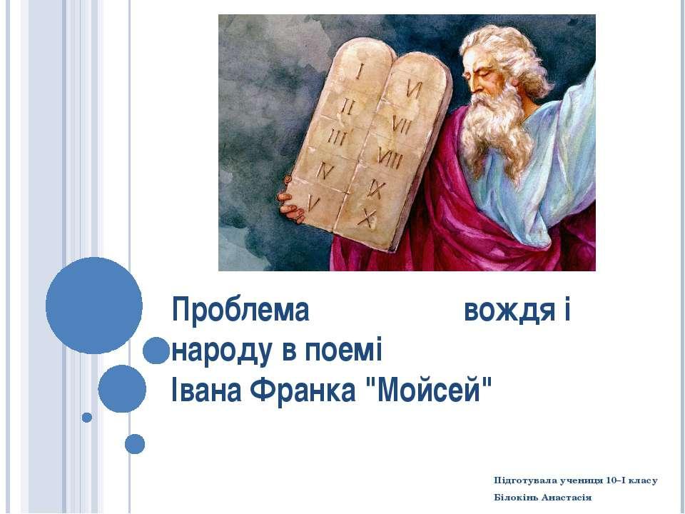 """Проблема вождя і народу в поемі Івана Франка """"Мойсей"""" Підготувала учениця 10–..."""