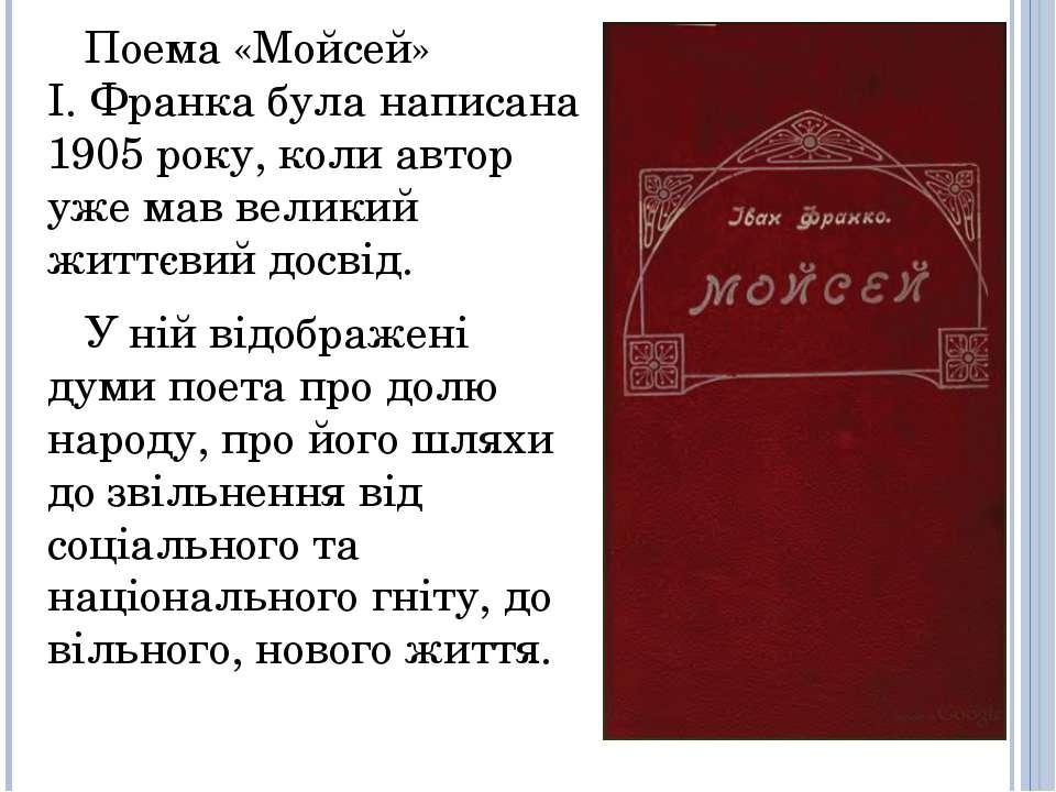 Поема «Мойсей» І. Франка була написана 1905 року, коли автор уже мав великий ...