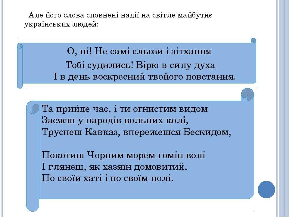 Але його слова сповнені надії на світле майбутнє українських людей: О, ні! Не...