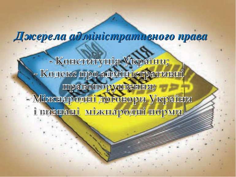 Джерела адміністративного права