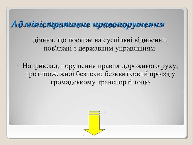 Адміністративне правопорушення діяння, що посягає на суспільні відносини, пов...