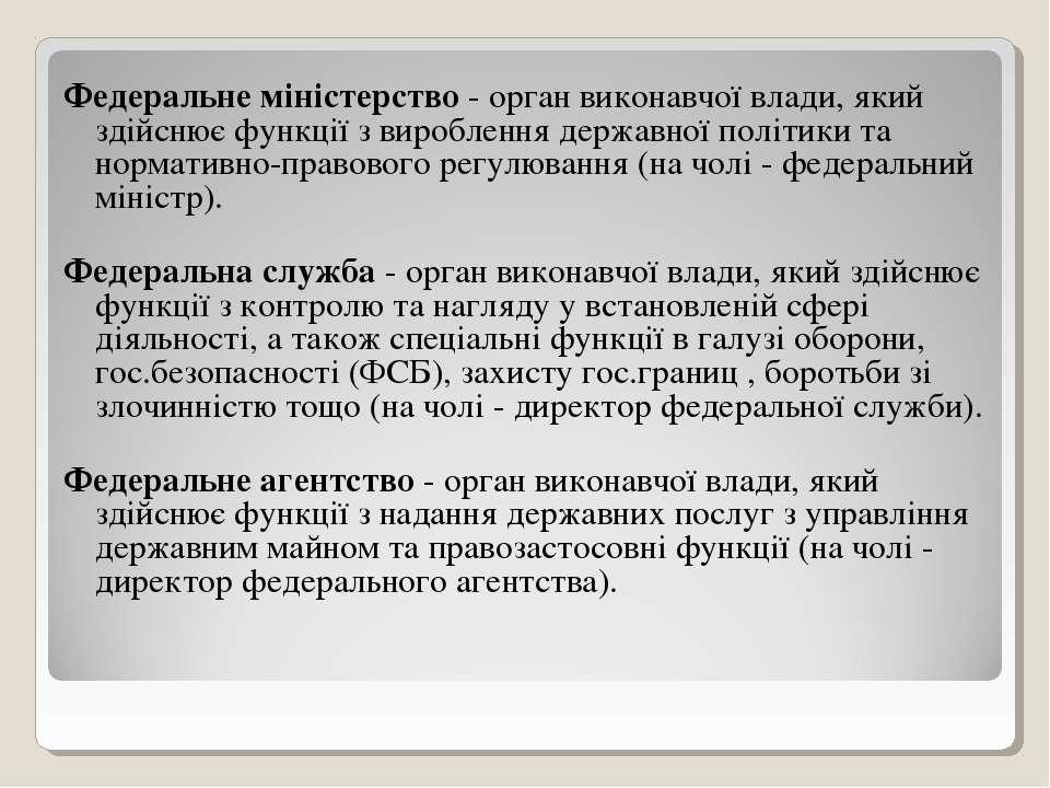 Федеральне міністерство - орган виконавчої влади, який здійснює функції з вир...