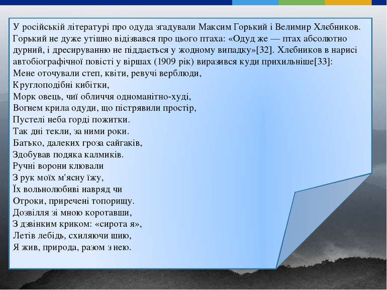 У російській літературі про одуда згадували Максим Горький і Велимир Хлєбнико...