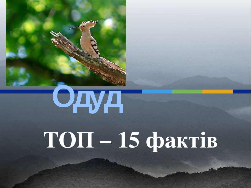 Одуд ТОП – 15 фактів