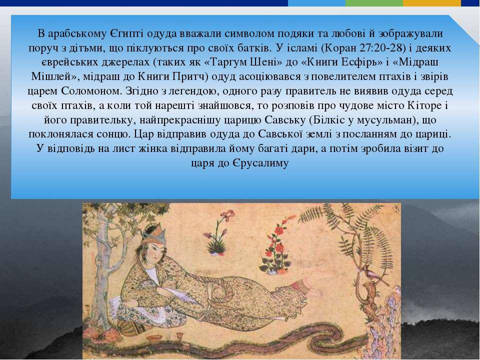В арабському Єгипті одуда вважали символом подяки та любові й зображували пор...