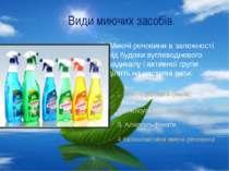 Види миючих засобів Миючі речовини в залежності від будови вуглеводневого рад...
