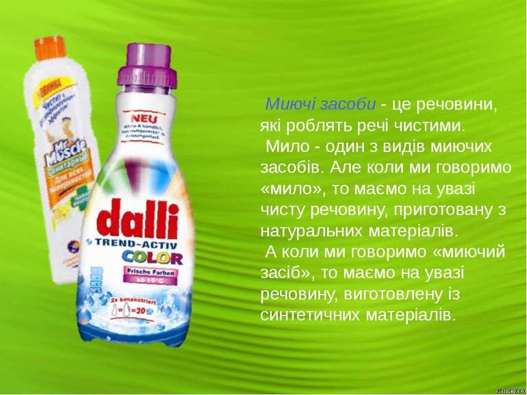 Миючі засоби - це речовини, які роблять речі чистими. Мило - один з видів мию...