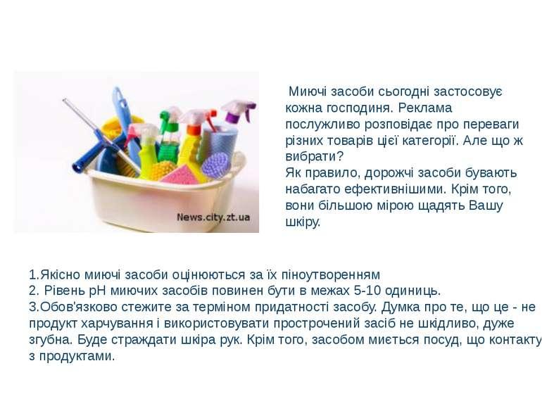 Як вибирати миючі засоби? Миючі засоби сьогодні застосовує кожна господиня. Р...