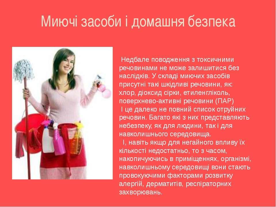 Миючі засоби і домашня безпека Недбале поводження з токсичними речовинами не ...