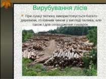Вирубування лісів При сушці тютюну використовується багато деревини, головним...