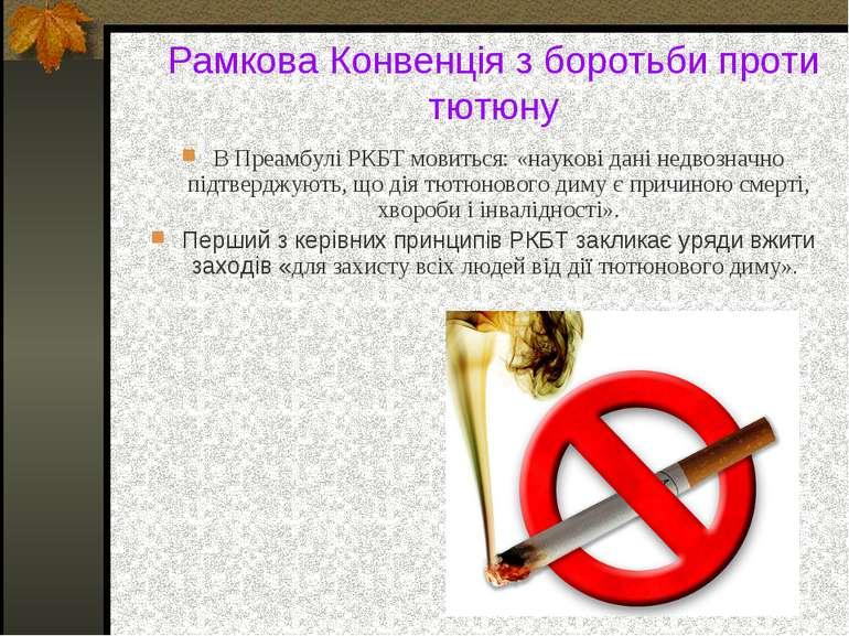 Рамкова Конвенція з боротьби проти тютюну В Преамбулі РКБТ мовиться: «наукові...