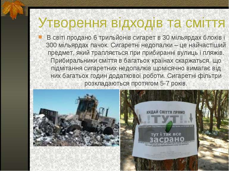 Утворення відходів та сміття В світі продано 6 трильйонів сигарет в 30 мільяр...